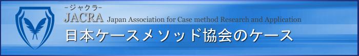 日本ケースメソッド協会(JACRA)のケース