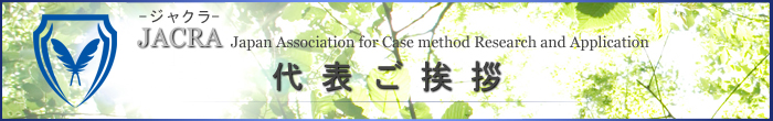 日本ケースメソッド協会(JACRA)代表ご挨拶