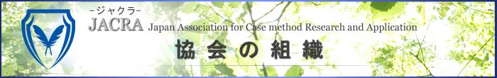 日本ケースメソッド協会(JACRA)協会の組織
