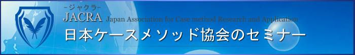 日本ケースメソッド協会(JACRA)のセミナー